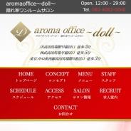 aroma office doll(アロマオフィス ドール)