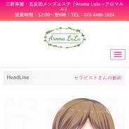 Aroma LuLu(アロマルル)五反田