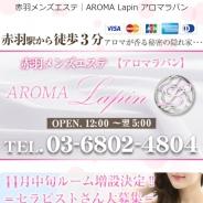 Aroma Lapin(アロマラパン)