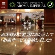 AROMA IMPERIAL(アロマインペリアル)