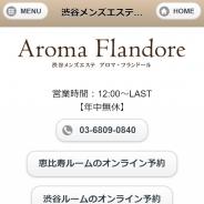 Aroma Flandore(アロマフランドール)