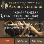 Aroma Diamond(アロマダイヤモンド)