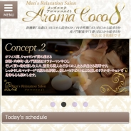 Aroma Coco8(アロマココエイト)
