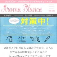 Aroma Blanca(アロマブランカ)