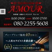 AROMA AMOUR(アロマアムール)