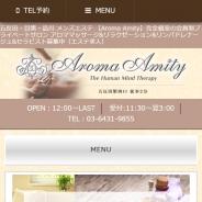 Aroma Amity(アロマ アミティ)
