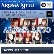 AROMA AJITO(アロマアジト)