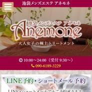 Anemone(アネモネ)