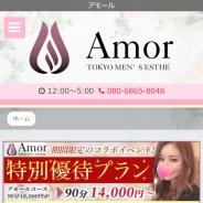 amor(アモール)