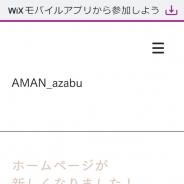 AMAN azabu〜アマンアザブ