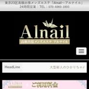 Alnail(アルナイル)