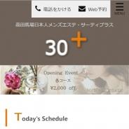 30+(サーティプラス)