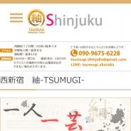 「紬 -TSUMUGI-」 西新宿店