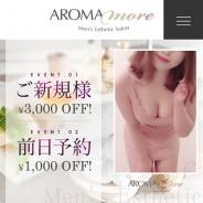 東京メンズエステ【アロマモア】