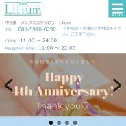 リリウム Lilium