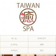 台湾Spa