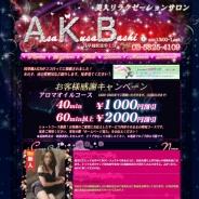 浅草橋「AKB」
