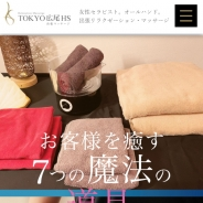 出張マッサージ東京広尾HS〜トウキョウヒロオエイチエス〜