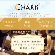 出張マッサージCharis〜カリス