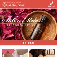 立川 Salon Mila(サロンミラ)