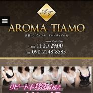 渋谷AROMA TIAMO(アロマティアーモ)