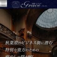 秋葉原Grace(グレイス)