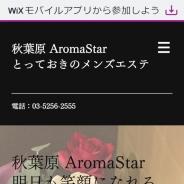 秋葉原 AromaStar〜アロマスター