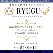 高輪Ryugu