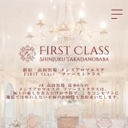 高田馬場メンズアロマエステ First Class