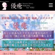 優癒~for you~