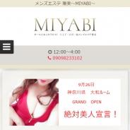 雅美~MIYABI~