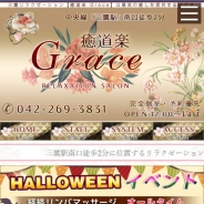 癒道楽 Grace