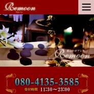 リムーン(Remoon)