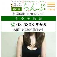 らんぷ 鶯谷店