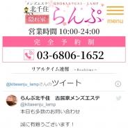 らんぷ 北千住店