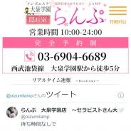 らんぷ 大泉学園店