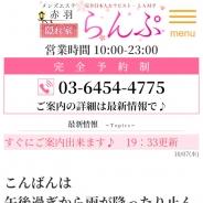 らんぷ 赤羽店