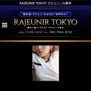 ラジュニール東京