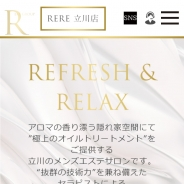 メンズリラクゼーションRERE(リリ)立川店
