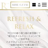 メンズリラクゼーションRERE(リリ)八王子店
