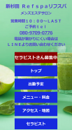 新杉田 Refspa(リフスパ)