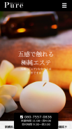 新横浜メンズエステ PURE(ピュア)