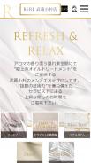 メンズリラクゼーションRERE(リリ)武蔵小杉店