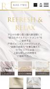 メンズリラクゼーションRERE(リリ)戸塚店