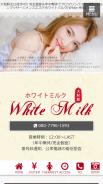 ホワイトミルク