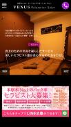 VENUS Relaxation Salon〜ビーナス リラクゼーション サロン