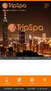 Trip Spa(トリップスパ)