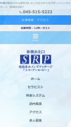 SRP(エス・アール・ピー)