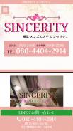 SINCERITY(シンセリティ)