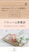 Perfume(パフューム)新横浜
